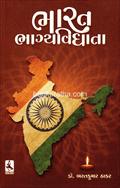 Bharat Bhagyavidhata