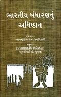 Bharatiya Bandharannu Adhishthan