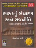 Bharatnu Bandharan Ane Rajniti 2020