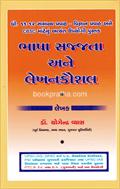 Bhasha Sajjata Ane Lekhan Kaushalya