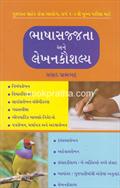 Bhasha Sajjata Ane Lekhan Kaushalya*