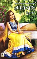 Bhavchakra