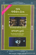 Bhavya Babylon Hotel & Kalzal Kutaro
