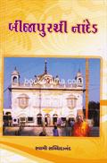 Bijapur Thi Nanded