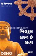 Bilkul Saral Chhe Satya ~ Dhammapada -4