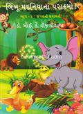 Bimboo Madaniyana Parakramo Vol.2