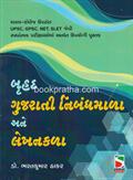 Bruhad Gujarati Nibandhmala Ane Lekhankala