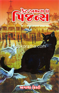 Cat Among the Pigeons ~ Gujarati