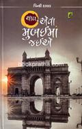 Chal Eva Mumbai Ma Jaie