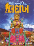 Chalo Ladakh