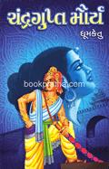 Chandragupt Maurya - Guptyug Granthavali (5)