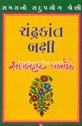 Chandrakant Bakshi Sadabahar Vartao