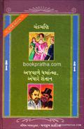 Chandramani & Ajwale Dharmatma Andhare Shetan
