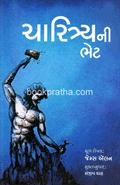 Charitryani Bhet - As A Man Thinketh
