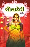 Chauladevi - Chaulukya Granthavali (6)
