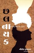 Chhalnayak