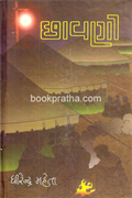 Chhavani