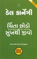 Chinta Chhodo Sukh Thi Jivo
