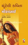 Chunteli Kavita Mirabai