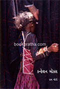 Confession Box ~ Gujarati