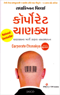 Corporate Chanakya - Gujarati