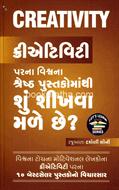 Creativity Parna Vishvana Shreshth Pustakomanthi Shu Shikhava Male Chhe ?