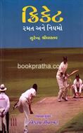 Cricket Ramat Ane Niyamo