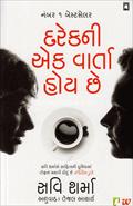 Darekni Ek Varta Hoy Chhe - Everyone Has A Story
