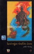Dhribangsundar Eniper Dolya