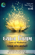 Dhyan Niyam - Laws of Meditation