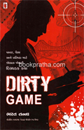 Dirty Game ~ Gujarati