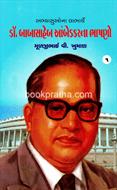 Dr Babasaheb Ambedkarna Bhashano -1