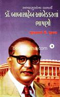 Dr Babasaheb Ambedkarna Bhashano -2