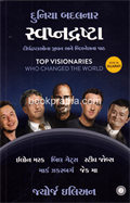 Duniya Badalnar Svapnadrashta ~ Top Visionaries of Who Changed the World