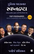 Duniya Badalnar Svapnadrashta ~ Top Visionaries of Who Changed the World