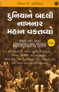 Duniyane Badali Nakhnar Mahan Vaktavyo ~ Speeches that changed the world