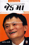 E Commerce No Ekko Jack Ma