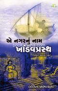 E Nagarnu Naam Khandavprasth