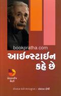 Einstein Kahe Chhe