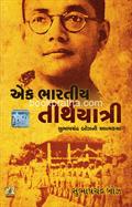 Ek Bharatiya Tirthyatri - Subhashchandra Boseni Atmkatha