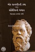 Ek Satyavirni Katha athva Socratesno Bachav