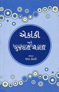 Ekanki Ane Gujarati Ekanki