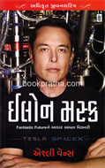 Elon Musk ~ Gujarati