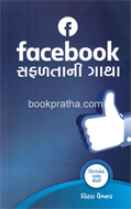 Facebook Safalatani Gatha