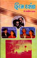 Film Darshan