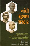 Gandhi Subhash Sardar