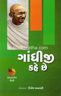 Gandhiji Kahe Chhe