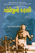 Gandhiji Ni Kahani ~ The Life of Mahatma Gandhi