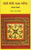 Gholi Gholi Pyala Bhariya