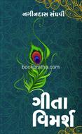 Gita Vimarsh